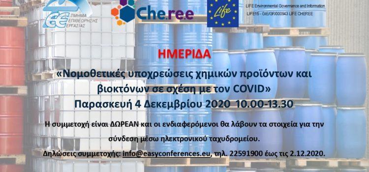 Πρόσκληση σε διαδικτυακή Ημερίδα με θέμα «Νομοθετικές υποχρεώσεις χημικών προϊόντων και βιοκτόνων σε σχέση με τον COVID»