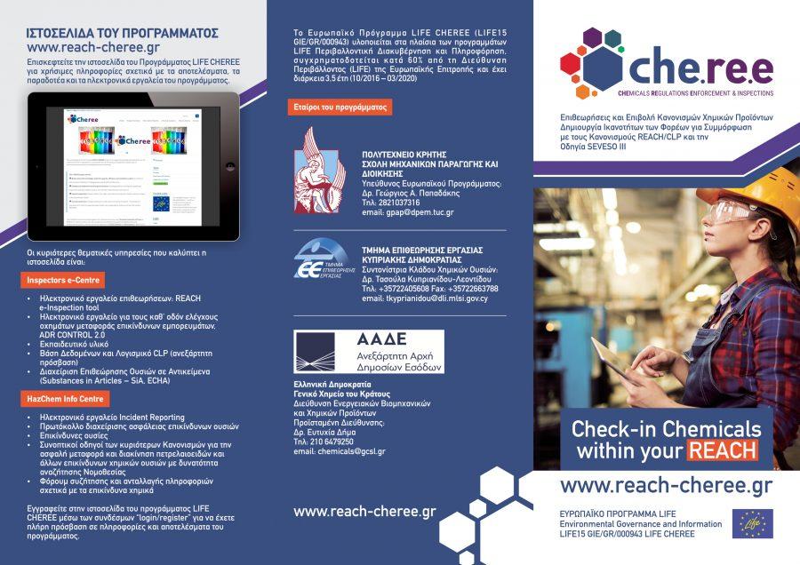 CHEREE 2nd leaflet pg1b